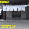 富山県(10)~大喜根塚店~