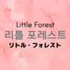 【韓国映画】『リトル・フォレスト(리틀 포레스트)』 (2018) 美味しいレビュー