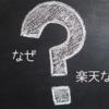 【楽天イーグルス】「浅村との契約は4年32億〜36億円だった...」は本当か?!