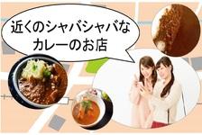MEOとは?MEO対策が集客につながる!?飲食店必須のWeb集客術!!