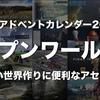 【冬のアドカレ2019】unityでオープンワールド型ゲーム開発!GTAっぽい世界作りが捗るアセットまとめ(CyberWeekセールは12月14日 17時まで)