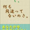 ④ お薦めの悟り本/書籍 ~ ワンネス・非二元(ノンデュアリティ)ブックス。