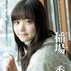 16日発売 週刊ヤングジャンプに稲場愛香さんと佐藤優樹さん