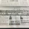 日本経済新聞(東京本社版・朝刊)に広告を掲載しました