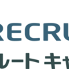まさに「日本の人事部」スキルの高いビジネスマンを目指すならリクルートキャリアへの転職を実現させよう!