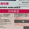 JAL株主優待券の価格が高騰