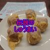 大阪の難波にある一芳亭の しゅうまい が美味過ぎ