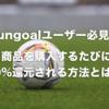 【Fungoalユーザー必見!!】A8.netから購入すると商品金額の10%が戻ってきます!!