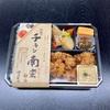 売れ筋ナンバー1!若鶏のチキン南蛮弁当【塚田農場おべんとラボ】そうだ 会社、行こう。