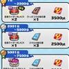 妖怪ウォッチぷにぷにスコアタボーナス(7/6〜) ブラック他  ボーナス倍率 仮面ライダーブラック