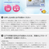 【過去最大!!】 25,300円分!! 年会費無料の三井住友Visaカード入会