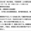 「加計ありき」議事録が公開される! 政府決定の2カ月前に山本大臣が指示していた!?