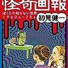 雑雑読書日記80 [動画]オーディション番組に現れたオドオドした少女が一変!&読んだ本「昭和ちびっこ怪奇画報」