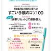 日経WOMAN11月号は「手帳特集」。万年筆も。