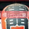 今年の目標フロム東京!