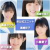 「小島愛子 予定表」に追加! セトラブで高崎彩子の会議配信あります(第2回)! 9月30日(木)! (2021年9月28日(火)更新)