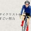 素人サイクリストのものすごい努力