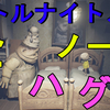 【PS4/リトルナイトメア】2週目攻略完了!『全ノームハグ』&『女の人の像』を一気に収集しました(全コンプリート)!全ノームの数&全銅像の数解説!【Little nightmares/ホラー】