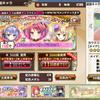 【花騎士】ガチャ天井まであと11連!