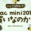 Mac mini2018は買いなのか?【デザイナーが予想と解説】