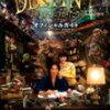 (ネタバレあり)堺雅人ファンが綴る映画レビュー「DESTINY 鎌倉ものがたり」