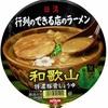 カップ麺110杯目 日清『行列のできる店のラーメン 和歌山特濃豚骨しょうゆ』