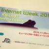 Internet Week 2016 #1