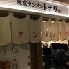 【東京駅ラーメンストリート】トナリへ行きました