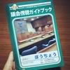 鷹栖町議会のジャポニカ学習帳コラボ!議員発案のチラシや通信簿といった広報がすごい。