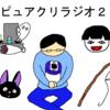 ピュアクリラジオ2~第十回~「怪談回」