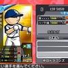 【ファミスタクライマックス】 虹 金 平田良介 選手データ 最終能力 中日ドラゴンズ