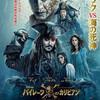 【映画】パイレーツオブカリビアン 最後の海賊 キャストとネタバレと今までの歴史の振り返り、そしてジョニー・デップ。