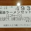 2017/02/08の昼食