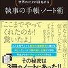〈選ばれる秘密は手書きにあり〉読書感想:『世界のVIPが指名する 執事の手帳・ノート術』