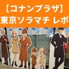 【現地レポ】コナンプラザが東京ソラマチに開店【スカイツリー会場先行販売も】