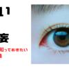 目の異常!めまい、老眼、せん妄など視覚の変化で知っておきたい常識【ツナガレ介護福祉ケア】