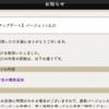 [ツイステ]アップデート情報/バージョン1.0.21が配信されました