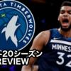 【2019-20チームレビュー】ミネソタ・ティンバーウルブズ
