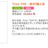 Treo750が安い!><