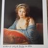 国立新美術館、ルーヴル美術館展に行ってきました。
