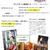 2019.06.01.【ヴァイオリン独演会】astrea coffee kyoto