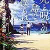 雪富千晶紀『死と呪いの島で、僕らは』(角川ホラー文庫)