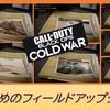 【COD BOCW】おすすめのフィールドアップグレードを紹介!