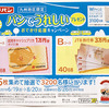 フジパン〔九州地区限定〕パンでうれしいプレゼントおでかけ応援キャンペーン