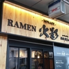 RAMEN 火影 produced by 麺処ほん田@大井町 2018年9月2日(日)