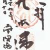 浄瑠璃寺(京都)の御朱印