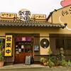 【オススメ5店】倉敷(倉敷市中心部)(岡山)にあるうどんが人気のお店