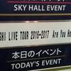 嵐 京セラ 2016年12月2日~4日 Are You Happy? すげえよかった・・・セトリなど ネタバレあり