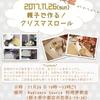 【11月】RadianceSourceイベントのご案内!【November】