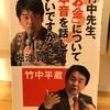 『竹中先生、「お金」について本音を話していいですか?』堀江貴文 竹中平蔵